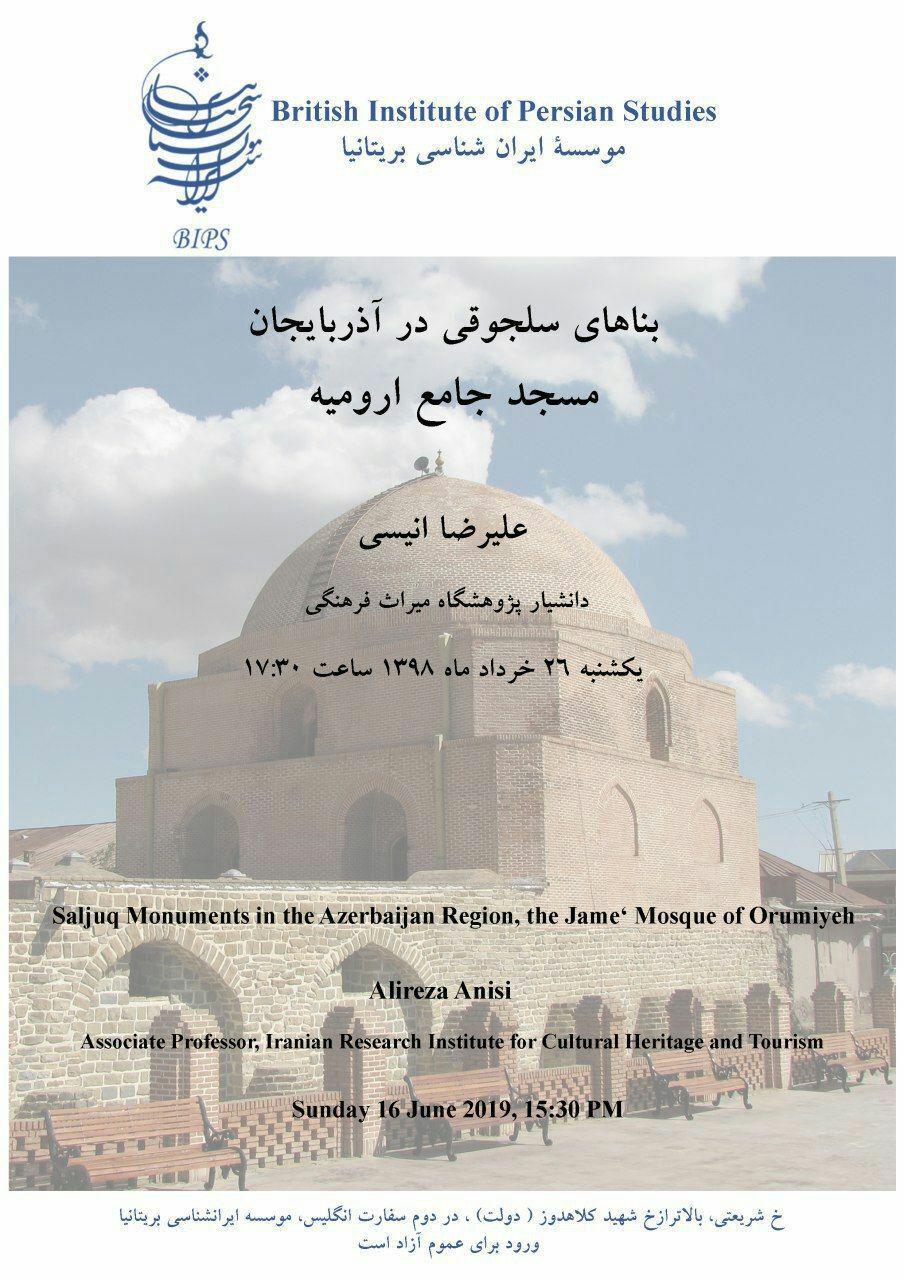 گفتاری پیرامون معماری دوره سلجوقی در موسسه ایران شناسی بریتانیا در تهران
