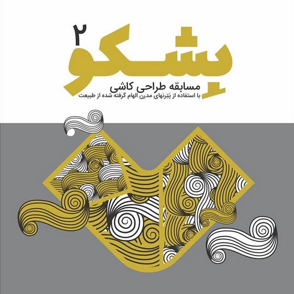 جایزه بشکو ۲؛ مسابقه طراحی کاشی