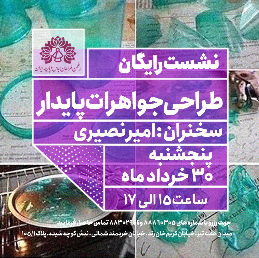 برگزاری نشست تخصصی طراحی جواهرات پایدار در انجمن طراحان لباس و پارچه ایران