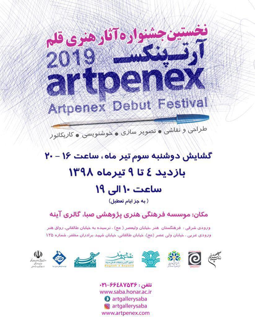 """نخستین جشنواره هنری"""" قلم""""در صبابرگزار می شود"""