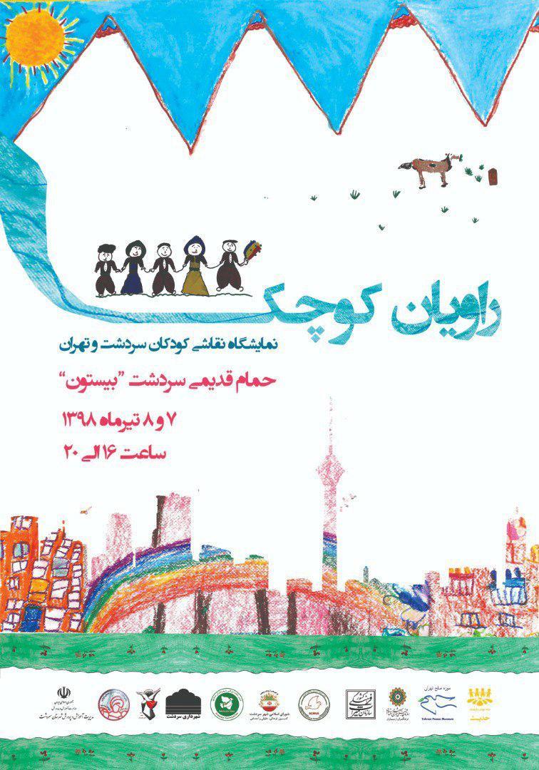 نمایش باورهای کودکان سردشت و تهران از شهر خود