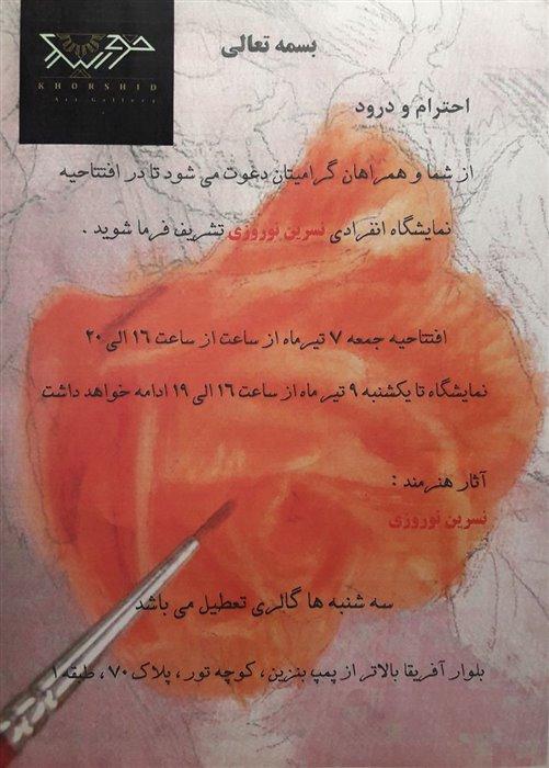 نمایش نقاشی های نسرین نورورزی در گالری خورشید