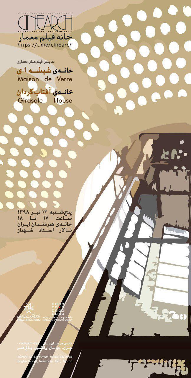نمایش فیلم های معماری در خانه هنرمندان ایران