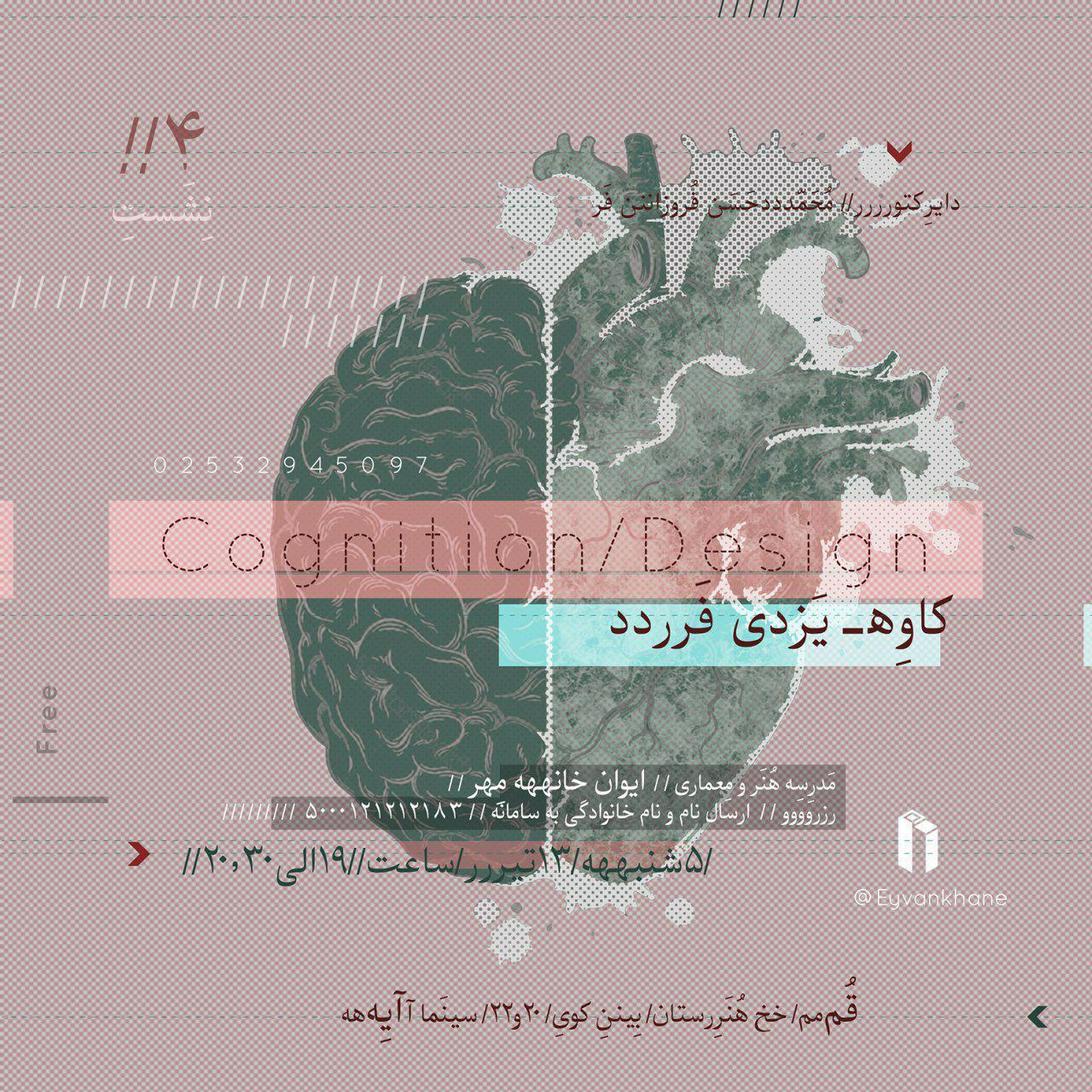 """""""ارتباط بین مغز و دیزاین"""" در نشست هاى تخصصى ایوان خانه مهر بررسی می شود"""