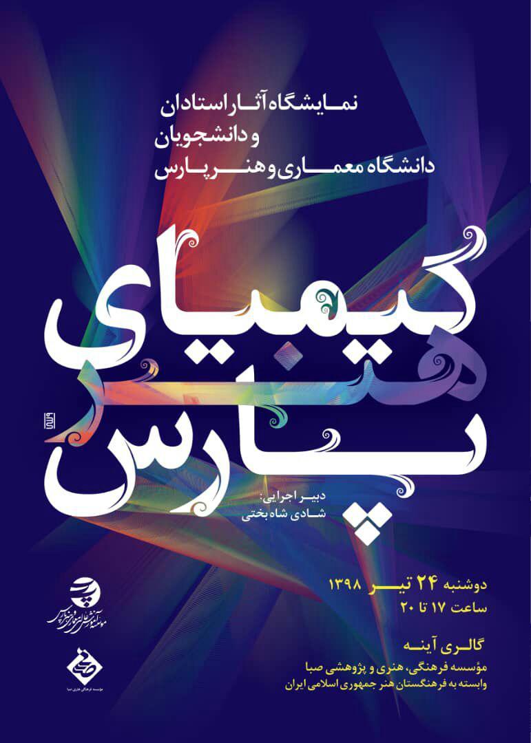 برپایی نمایشگاهی از آثار اساتید و دانشجویان «دانشگاه معماری و هنر پارس» در موسسه صبا