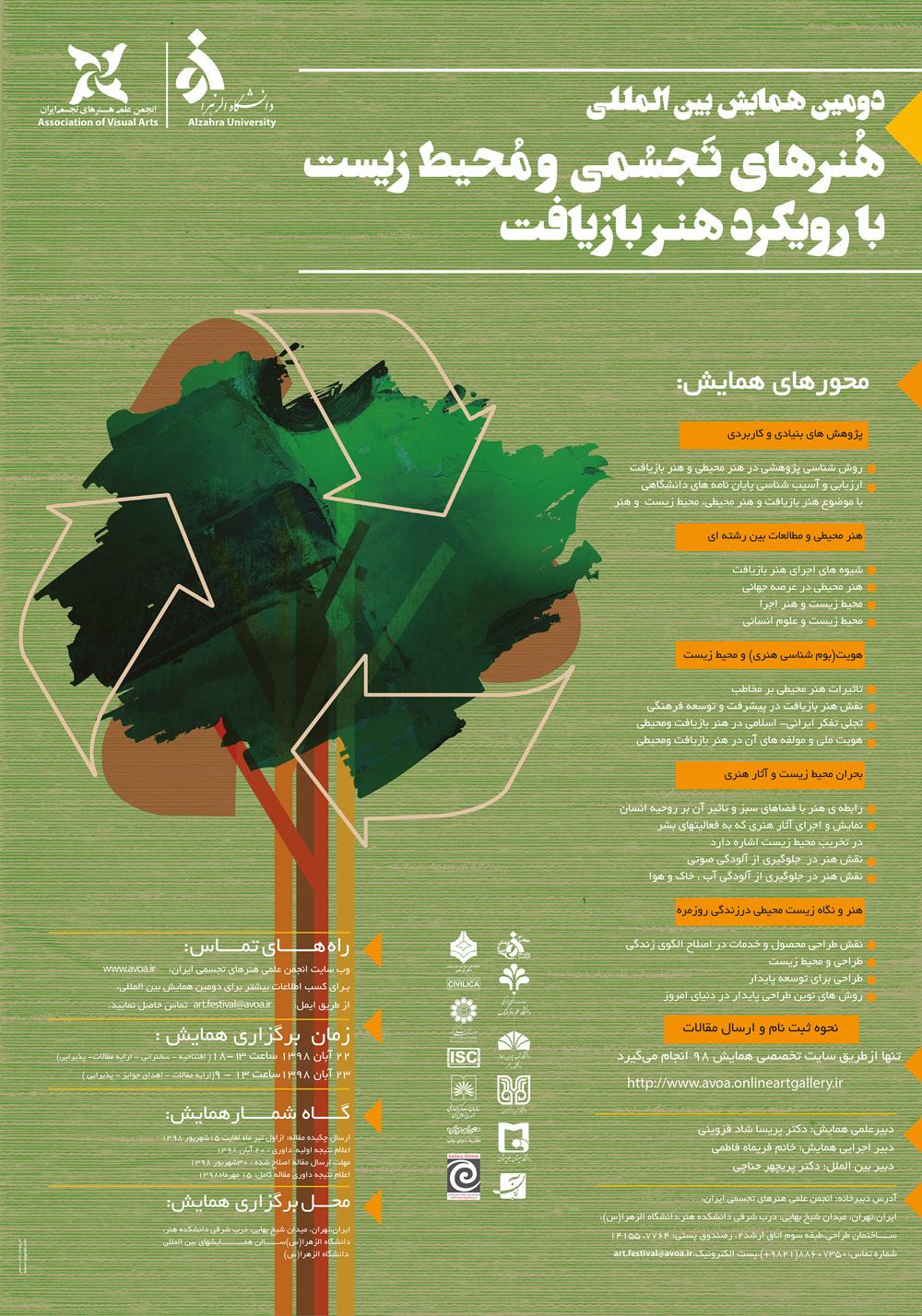 دومین همایش بین المللی هنرهای تجسمی و محیط زیست با رویکرد هنر بازیافت