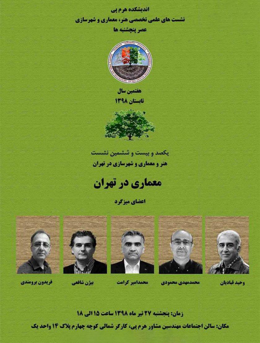 """برگزاری نشستی تخصصی پیرامون """"معماری در تهران"""""""