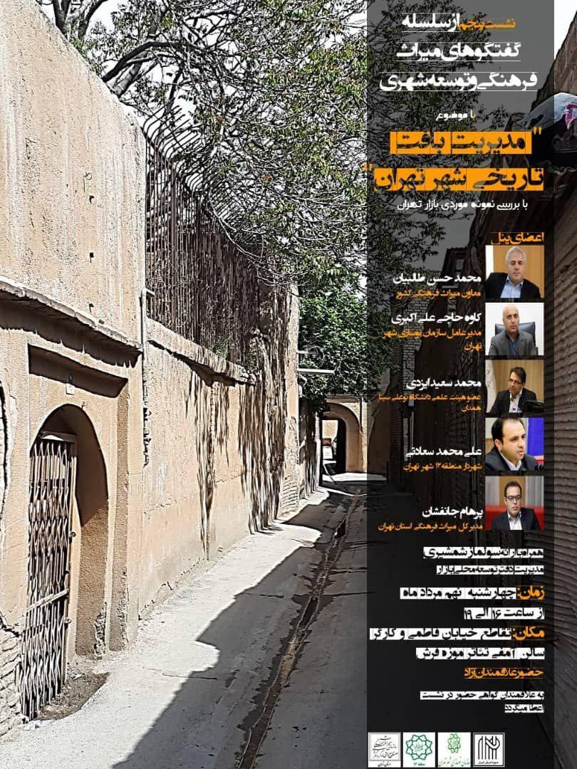 """برگزاری نشست """"مدیریت بافت تاریخی شهر تهران"""" در موزه فرش"""