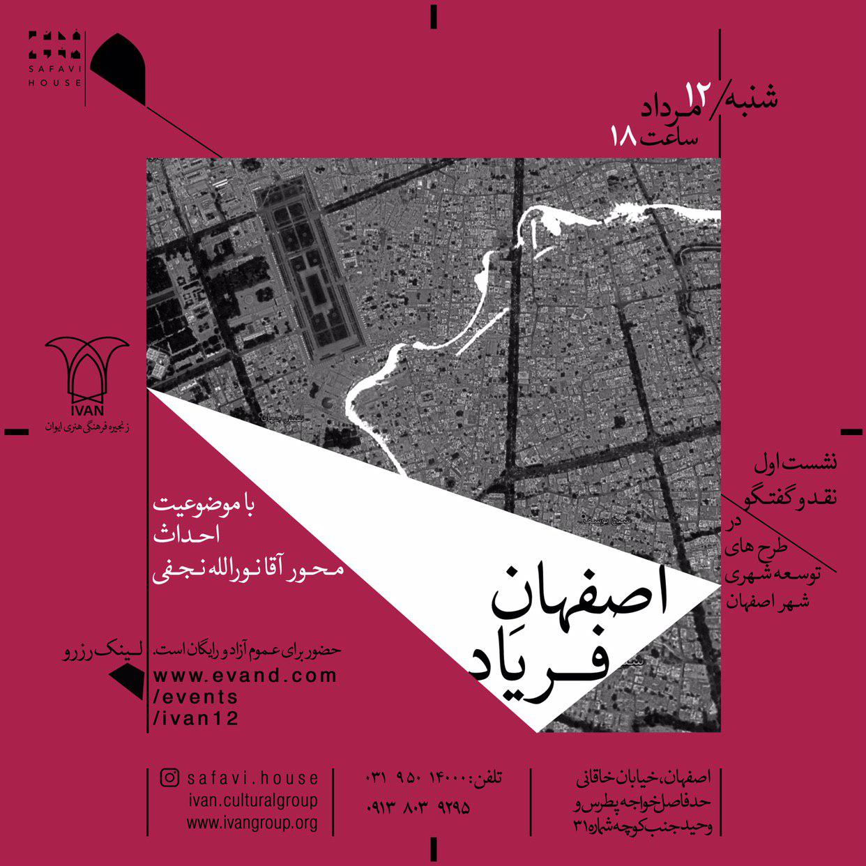 """اولین نشست نقد و گفتگو در طرح های توسعه شهری """"شهر اصفهان"""" برگزار می شود"""