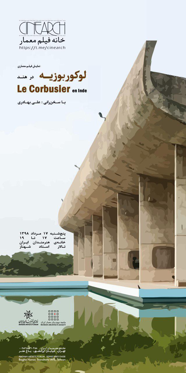 """نمایش فیلم معماری """"لوکوربوزیه در هند""""، برنامه این هفته خانه فیلم معمار"""