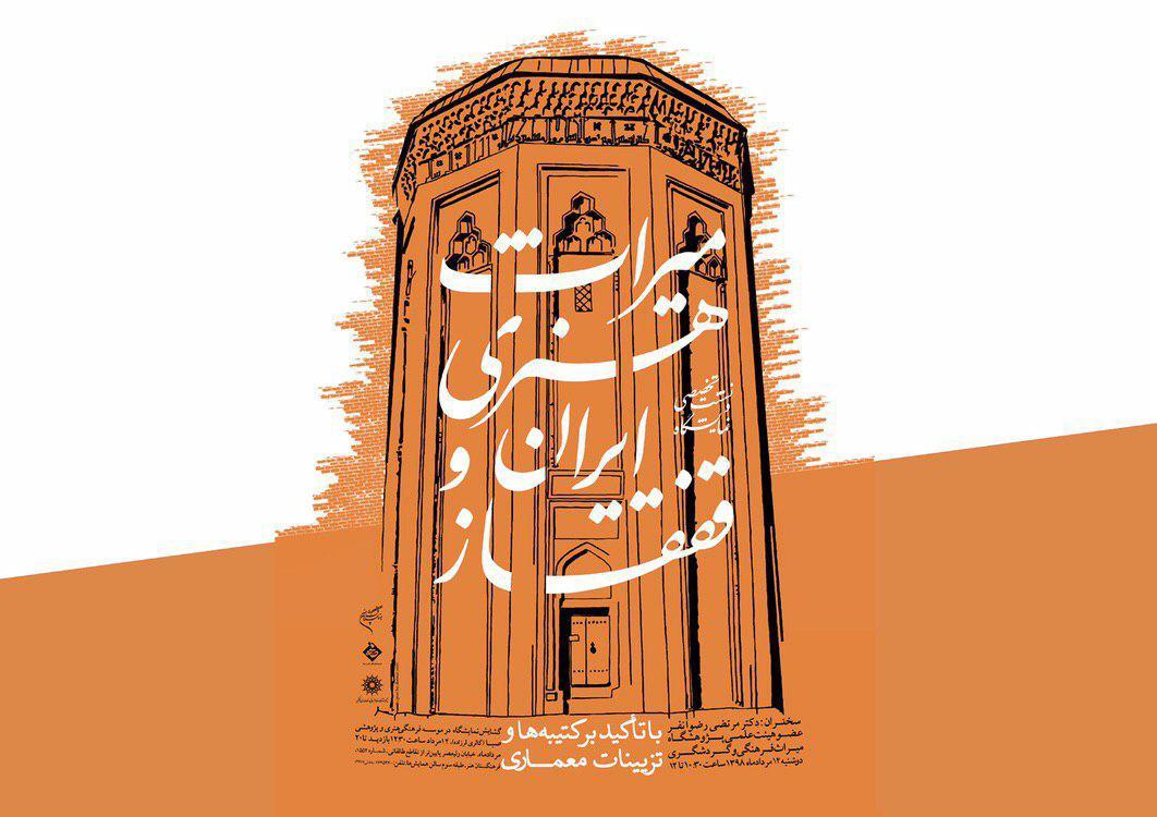 «صبا»، میراث مشترک ایران و قفقاز را از زبان کتیبه های کهن روایت می کند