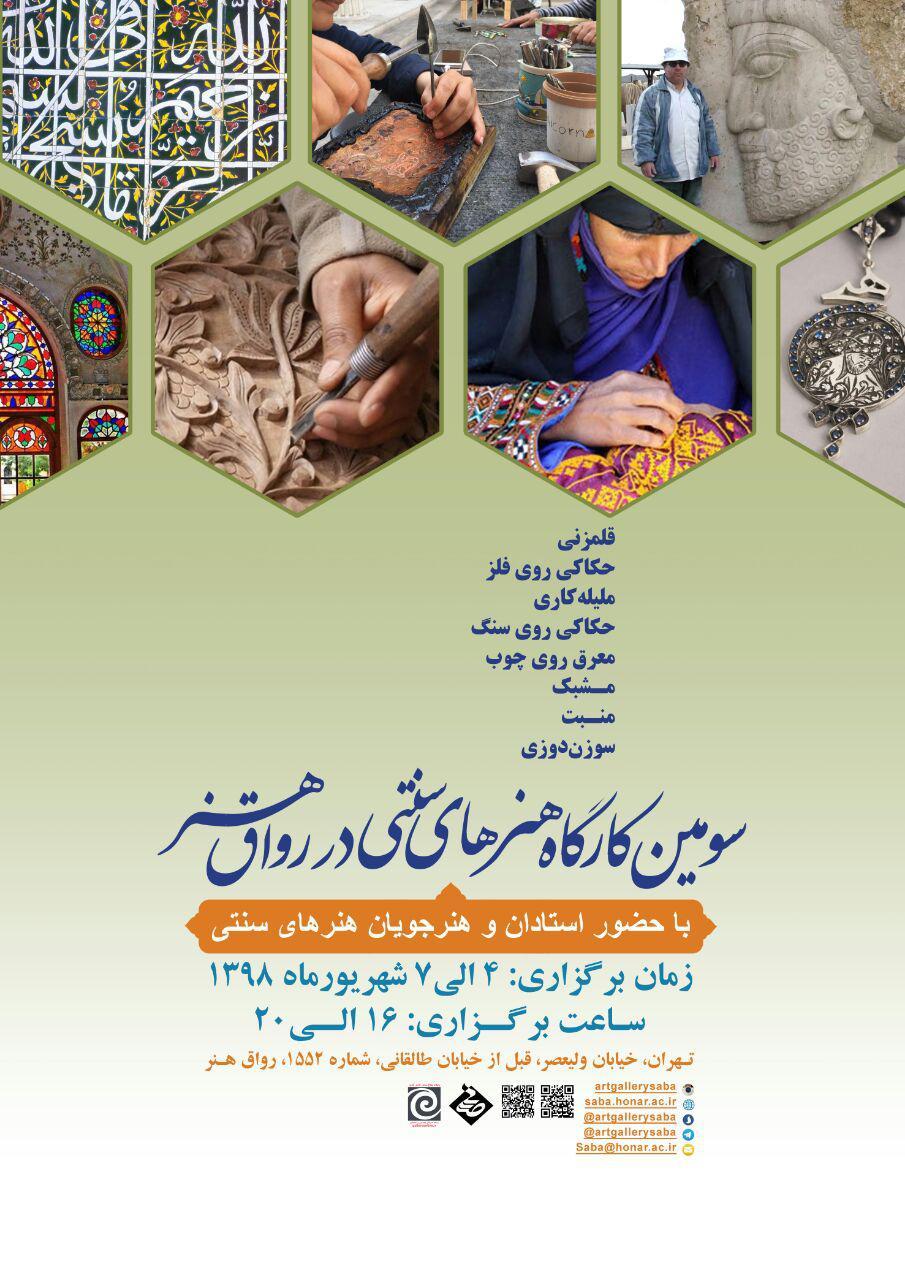 سومین کارگاه هنرهای سنتی در رواق هنر برگزار می شود