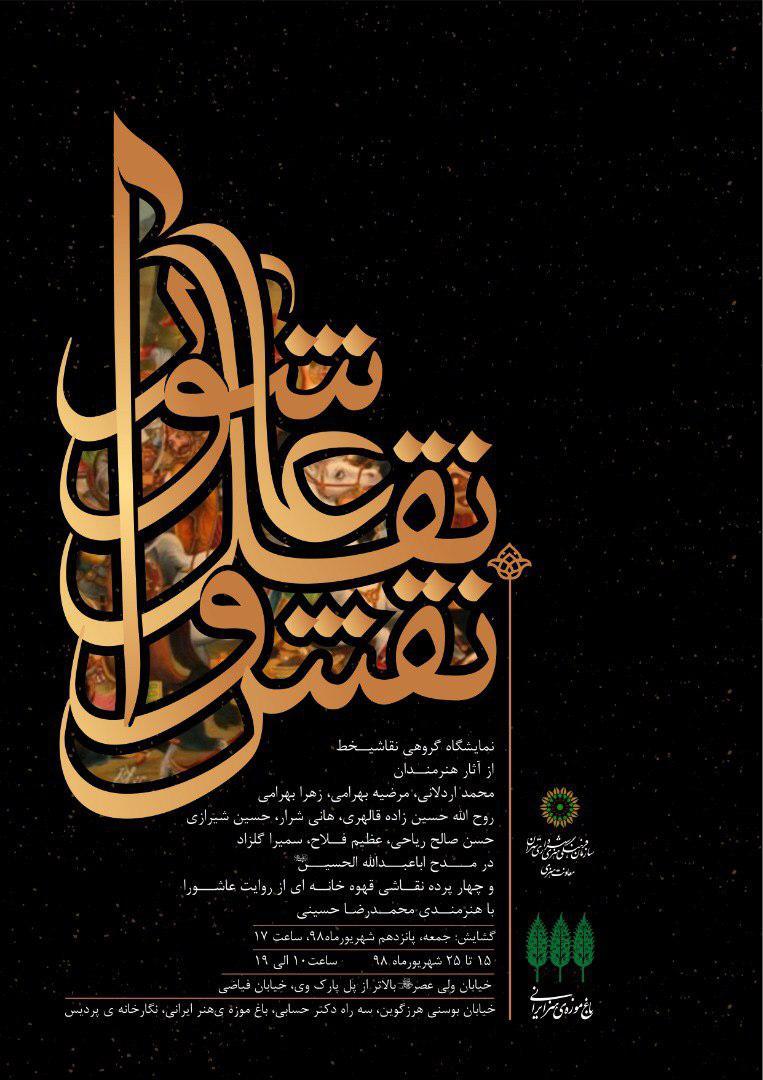 """رویداد """"نقش و نقل عاشورا"""" در باغ موزه ی هنر ایرانی برگزار می شود"""