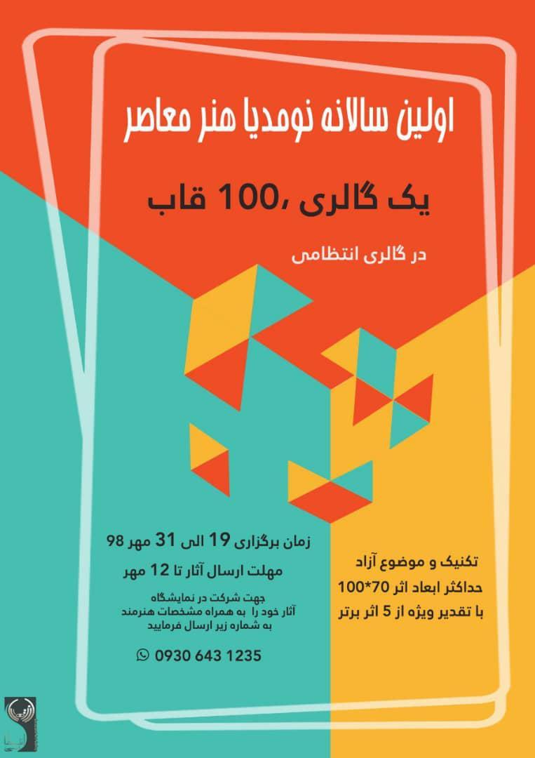 """فراخوان اولین سالانه نومدیا هنر معاصر باعنوان """"یک گالری ۱۰۰ قاب"""""""