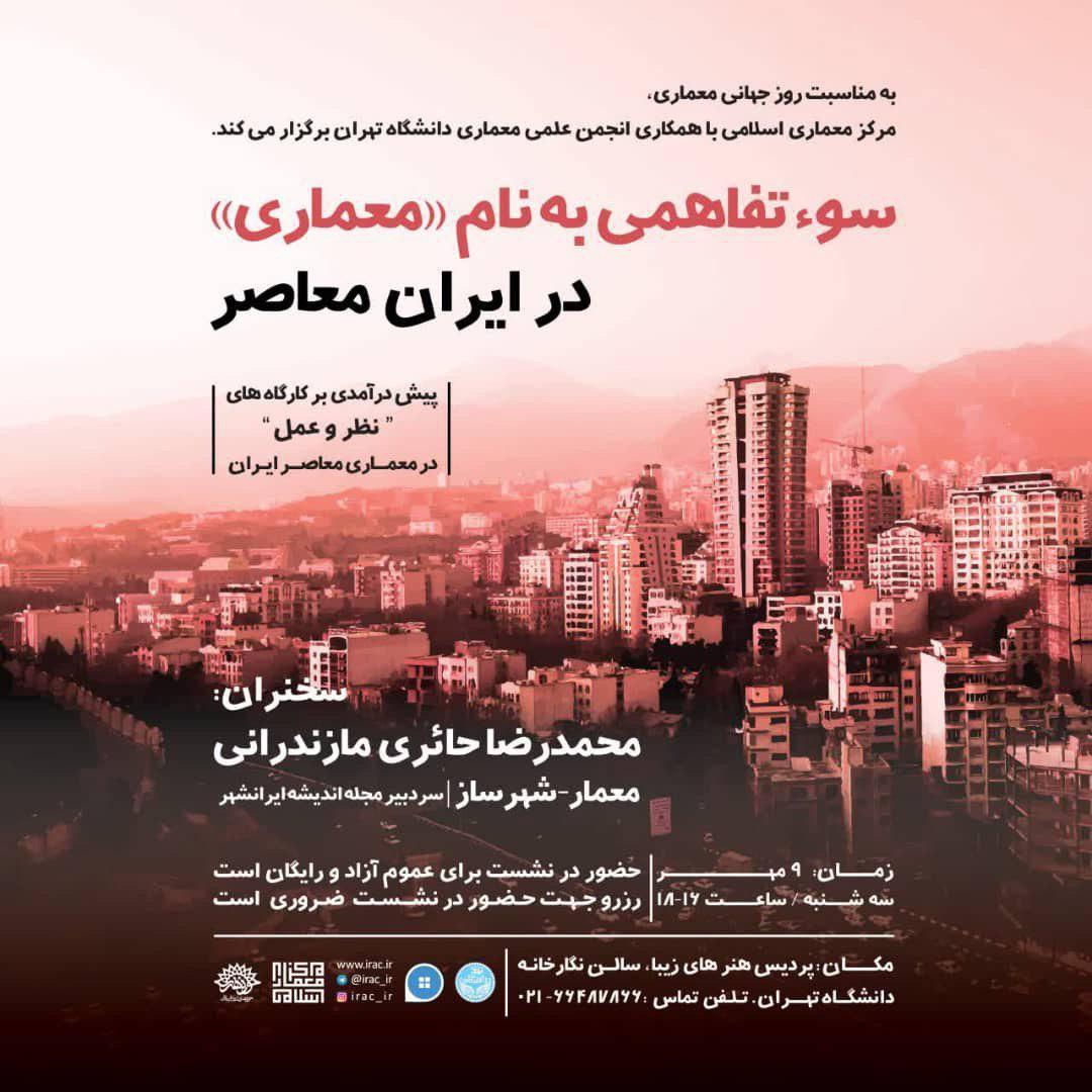 """برگزاری نشست """"سوءتفاهمی به نام معماری در ایران معاصر"""" در دانشگاه تهران"""