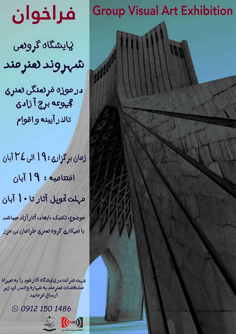"""فراخوان نمایشگاه گروهی""""شهروند هنرمند"""" درموزه فرهنگی هنری مجموعه برج آزادی"""