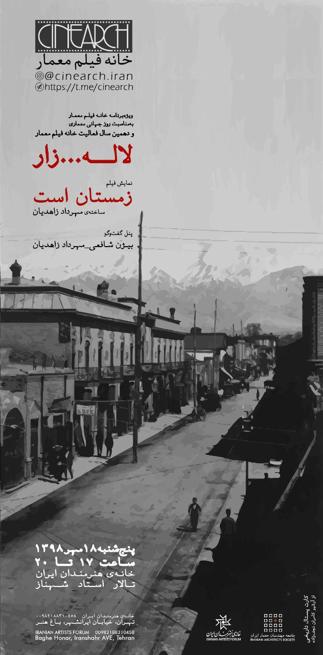 """برگزاری برنامه """"لاله...زار"""" و نمایش فیلم """"زمستان است"""" در خانه هنرمندان ایران"""