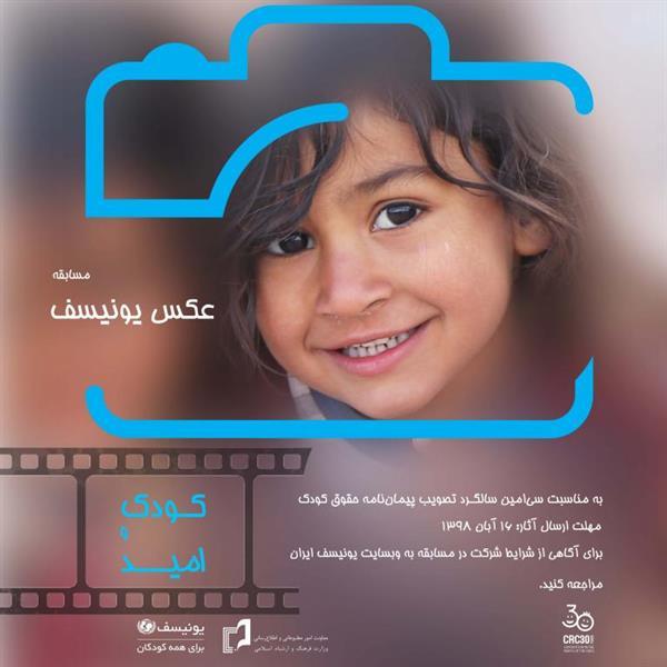 فراخوان مسابقه عکاسی «کودک و امید»
