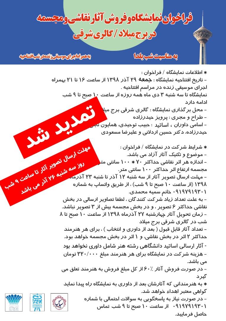 فراخوان نمایشگاه و فروش آثار نقاشی و مجسمه در برج میلاد
