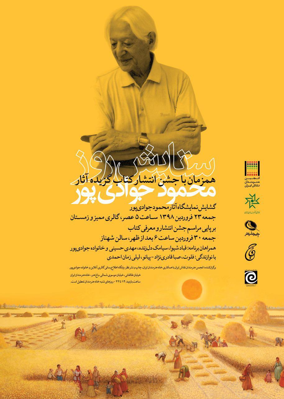 حامی رسانه ای نمایش و مروری بر آثار محمود جوادی پور در خانه هنرمندان