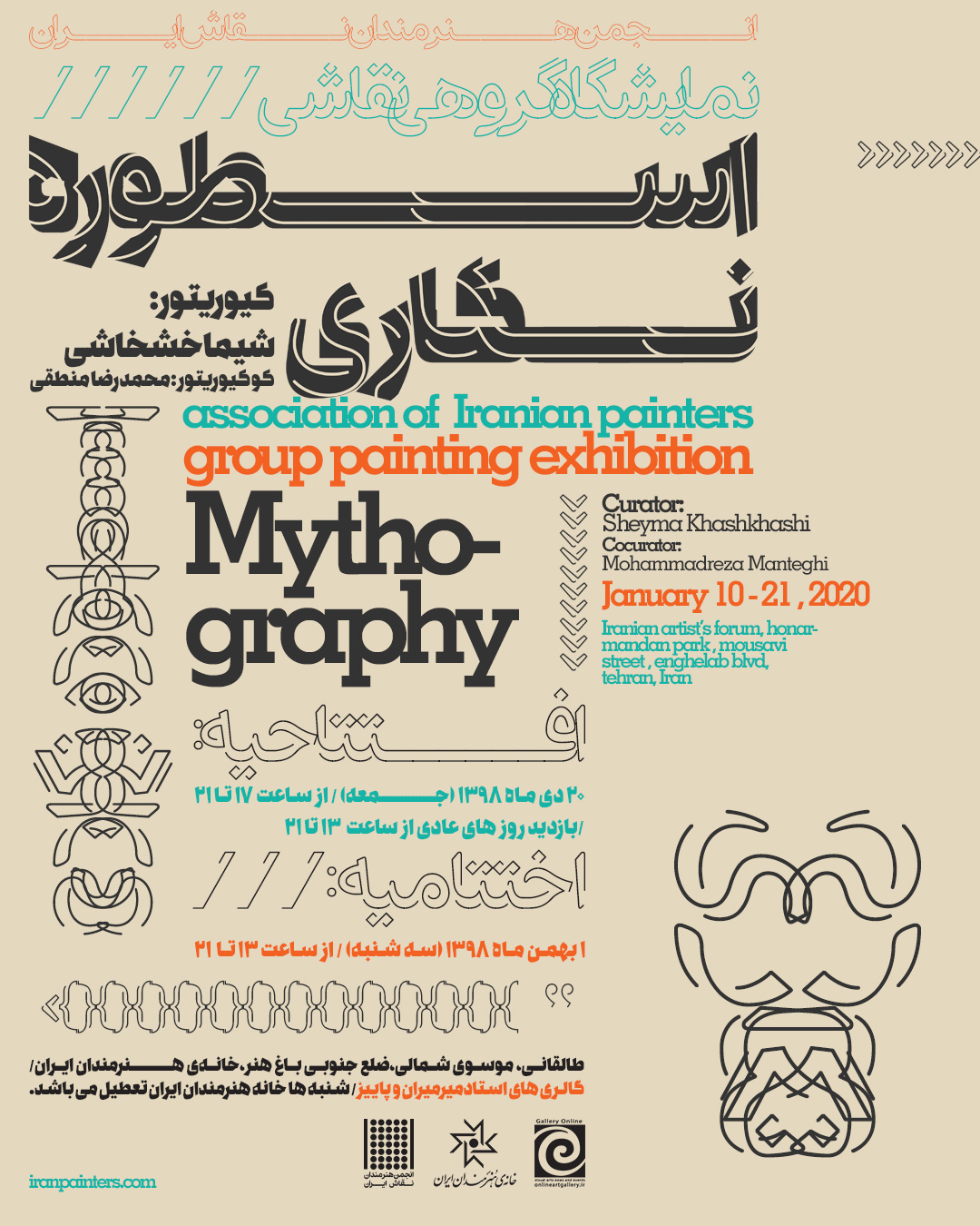 """حامی رسانه ای نمایشگاه """"اسطوره نگاری"""" در خانه هنرمندان ایران"""