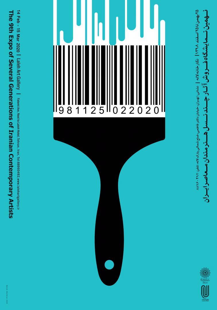 نگارخانه لاله میزبان نهمین نمایشگاه فروش آثار چند نسل هنرمندان معاصر ایران