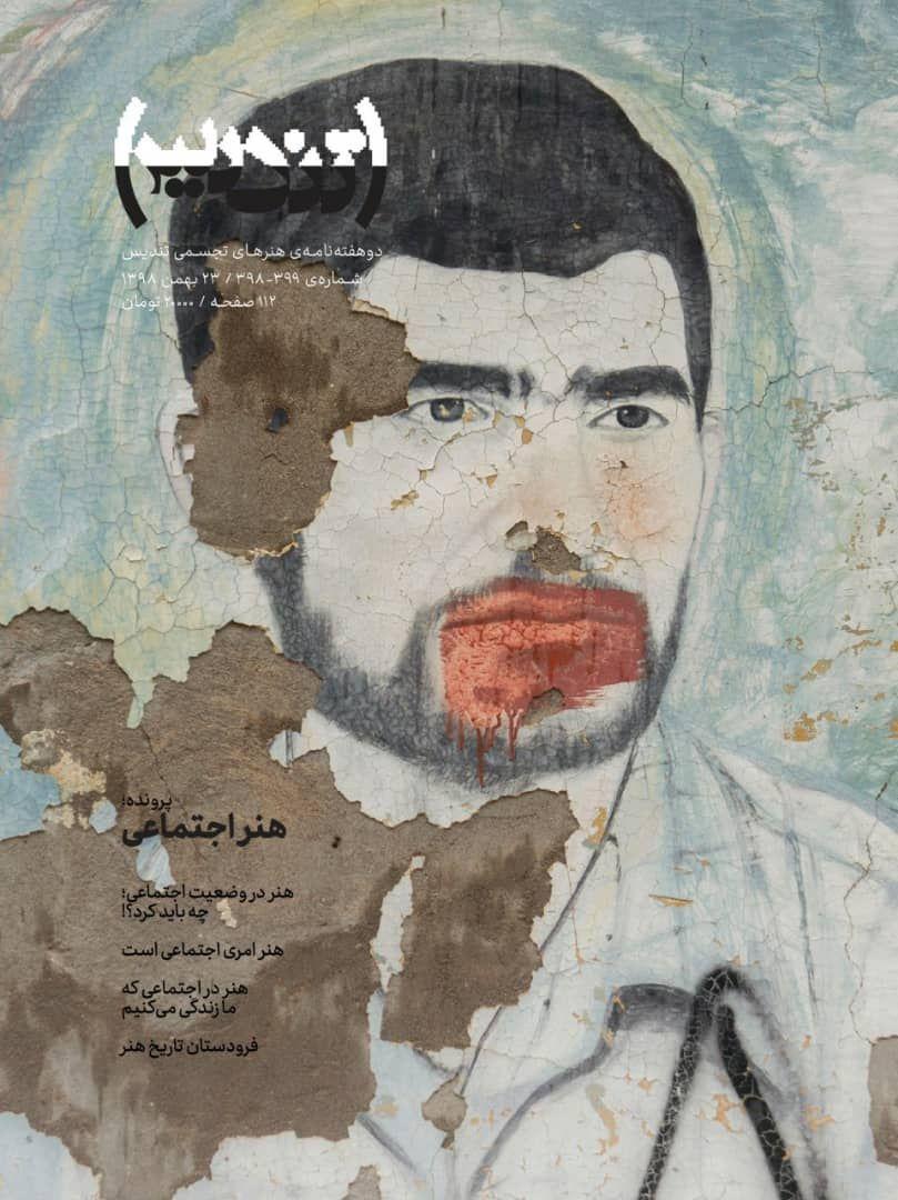 شماره ۳۹۹ - ۳۸۹ مجله تندیس منتشر شد