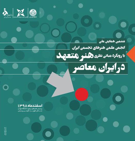 ششمین همایش ملی انجمن علمی هنرهای تجسمی ایران با رویکرد مبانی نظری هنر متعهد در ایران معاصر برگزار میشود