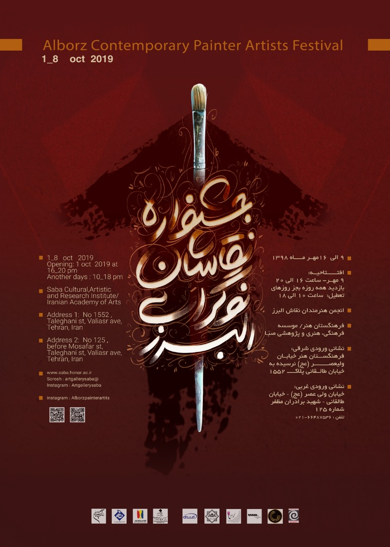 حامی رسانه ای «جشنواره نقاشان نوگرای البرز» در صبا