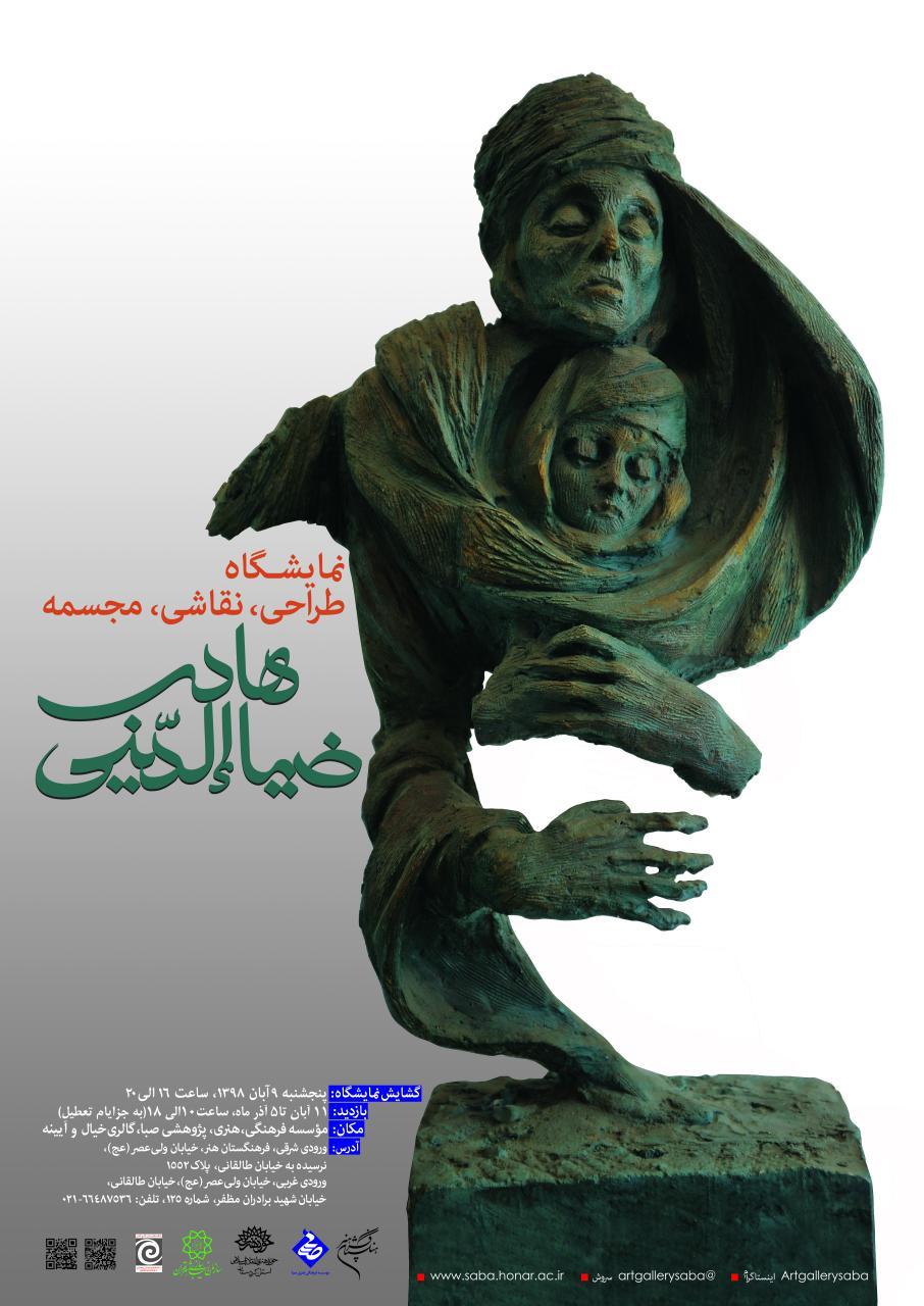 """حامی رسانه ای نمایشگاه آثار """"هادی ضیا الدینی"""" در موسسه صبا"""
