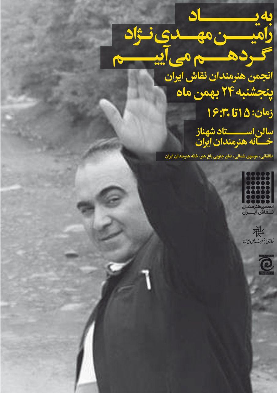 حامی رسانه ای مراسم یادبود رامین مهدی نژاد در خانه هنرمندان ایران