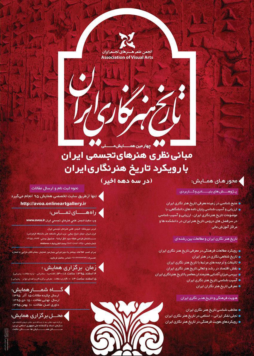 حامی رسانه ای، راه اندازی سایت و دبیرخانه آنلاین چهارمین همایش ملی مبانی نظری هنرهای تجسمی با رویکرد تاریخ هنر نگاری ایران ( در سه دهه اخیر)
