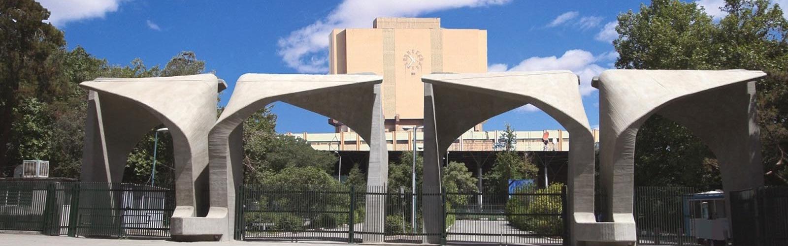 اعلام نتایج اولیه پذیرش بدون آزمون دانشجوی ارشد دانشگاه تهران