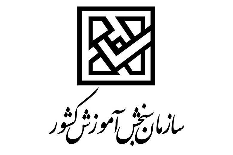 برگزاری آزمونهای تحصیلات تکمیلی پس از ماه رمضان
