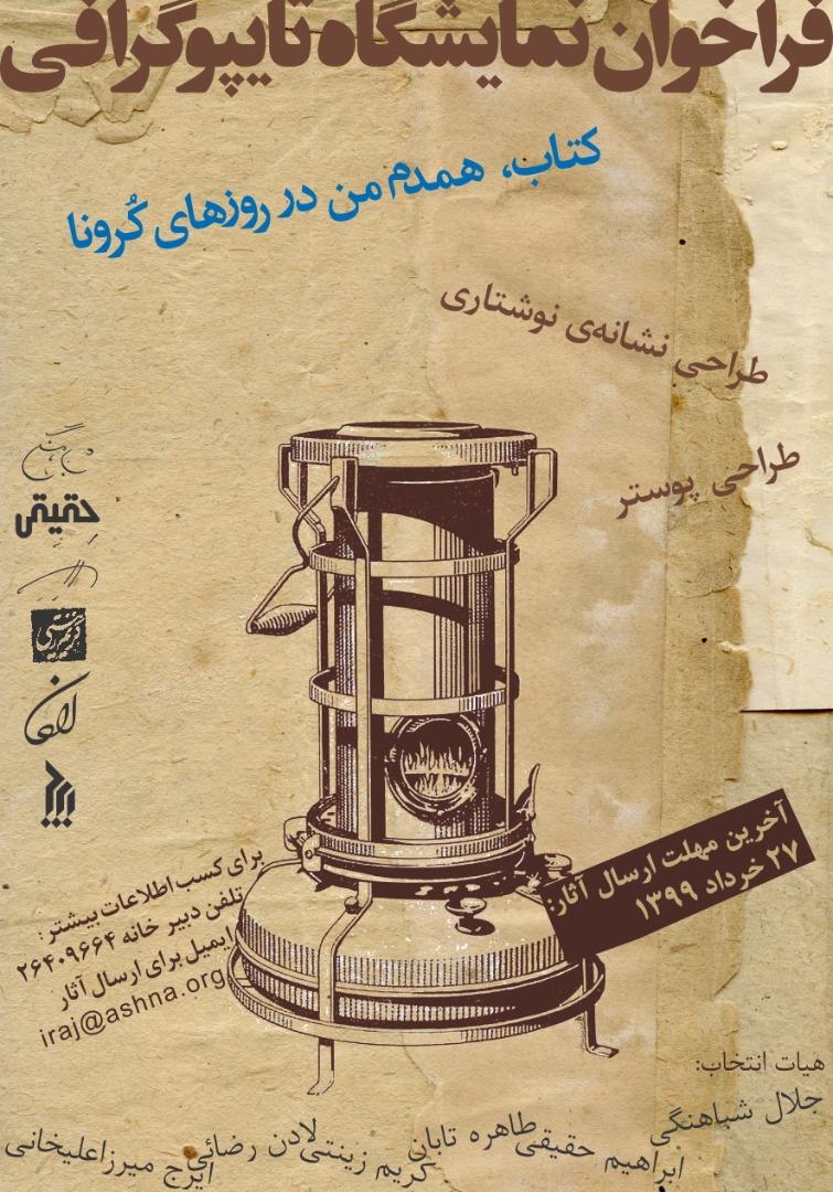 فراخوان نمایشگاه تایپوگرافی ایرانی