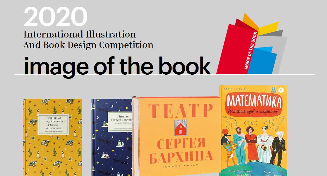 تصویر کتاب 2020 (مسابقه بینالمللی تصویرسازی و مسابقه طراحی کتاب)