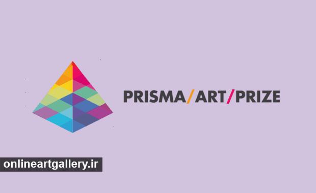 فراخوان پنجمین دوره مسابقه جایزه هنری Prisma