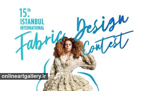 فراخوان پانزدهمین مسابقه بین المللی طراحی پارچه استانبول 2021