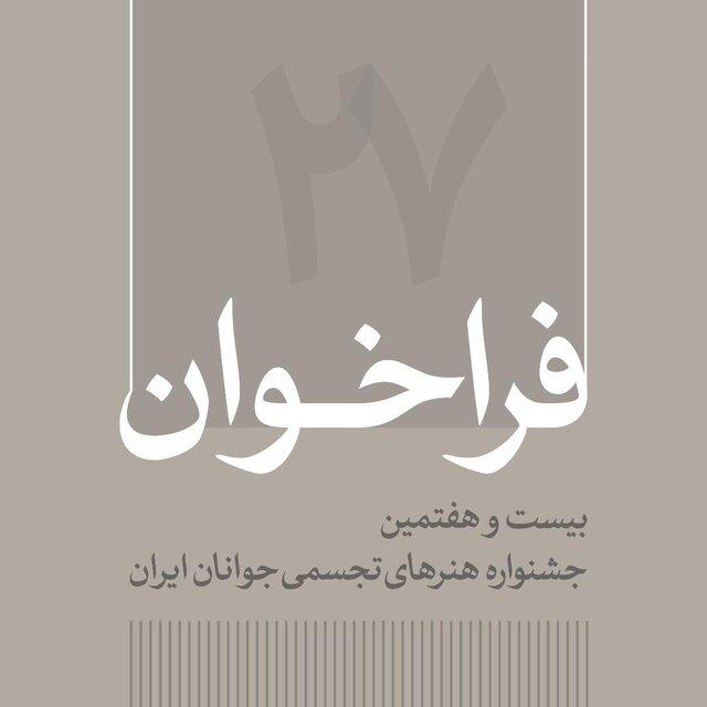 فراخوان بیست و هفتمین جشنواره هنرهای تجسمی جوانان