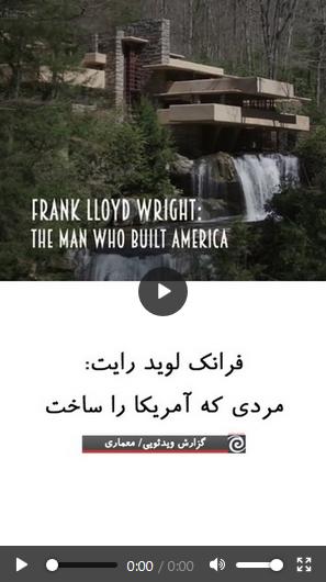 فرانک لوید رایت: مردی که آمریکا را ساخت