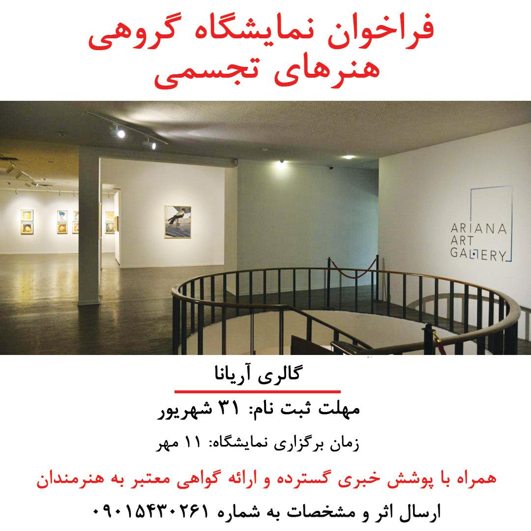 فراخوان نمایشگاه هنرهای تجسمی در گالری آریانا