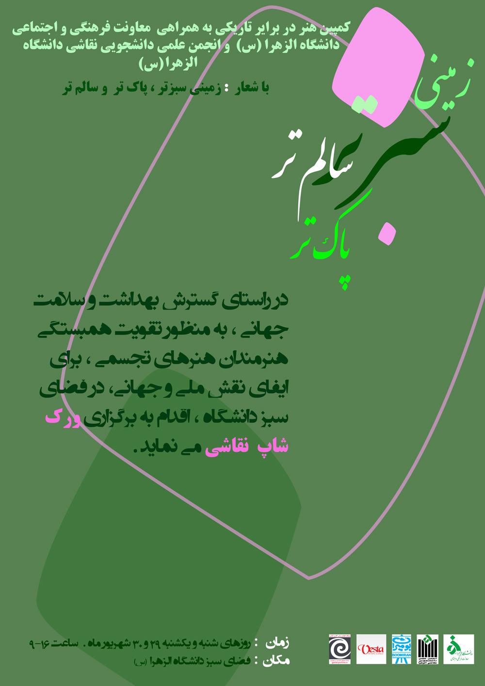 فراخوان برگزاری ورکشاپ نقاشی با شعار: زمینی سبزتر، پاك تر و سالم تر
