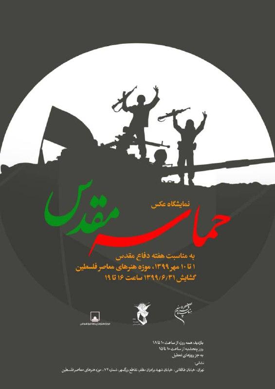 فرهنگستان هنرهمزمان با هفته مقدس برگزار می کند نمایشگاه عکس « حماسه مقدس» در موزه هنرهای معاصر فلسطین