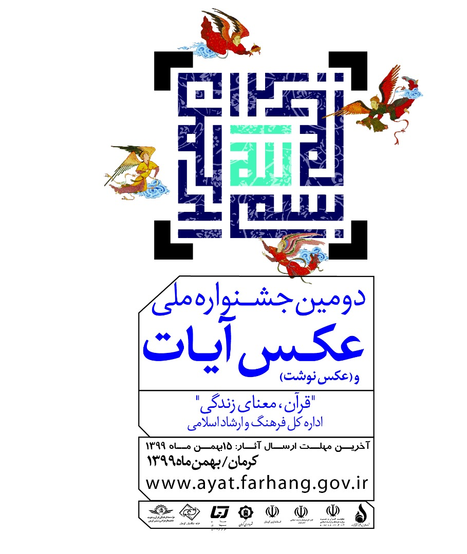 فراخوان دومین جشنواره ملی عکس و عکس نوشت آیات