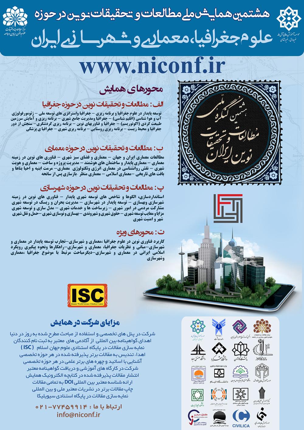 هشتمین همایش ملی پژوهش های نوین در حوزه علوم جغرافیا، معماری و شهرسازی ایران