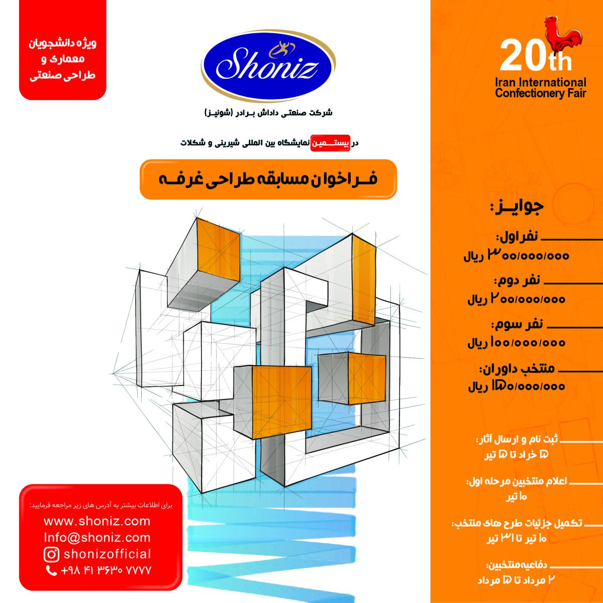فراخوان مسابقه طراحی غرفه نمایشگاهی شونیز