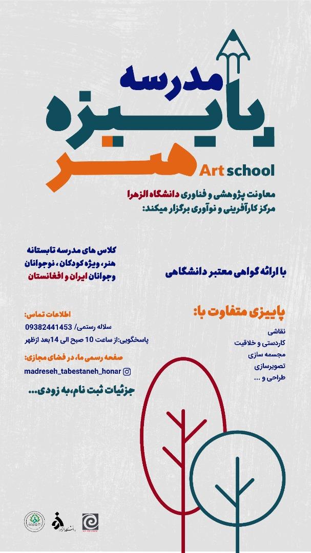 مدرسه هنر دانشگاه الزهرا (س) هنرجو میپذیرد