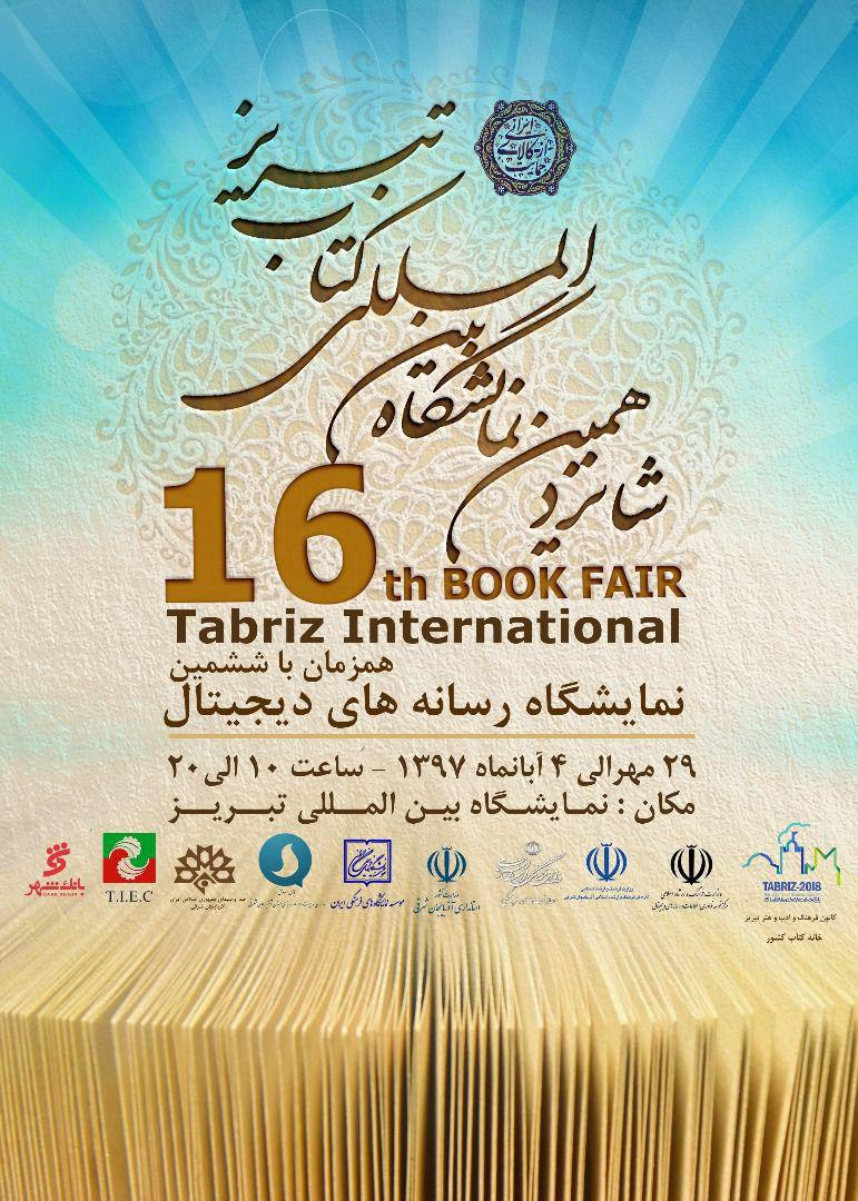انتشارات فرهنگستان هنر در نمایشگاه کتاب تبریز حاضر میشود