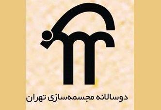 انتخاب شورای سیاستگذاری و دبیر دوسالانه هشتمین دوسالانه مجسمهسازی تهران