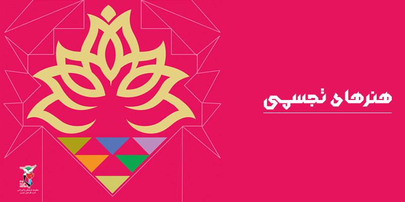 فراخوان بخش تجسمی جشنواره ملی هنرمندان شاهد و ایثارگر